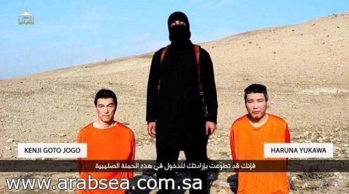 """تنظيم """" داعش"""" يعدم رهينة يابانيا ثانيا وطوكيو مستاءة جدا"""