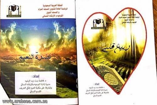 رنامجين لحفظ كتاب الله وسنة رسوله صلى الله عليه وسلم