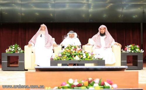 كلمات توجيهية لسماحة المفتي  في الجامعة الإسلامية ودار الحديث المدنية
