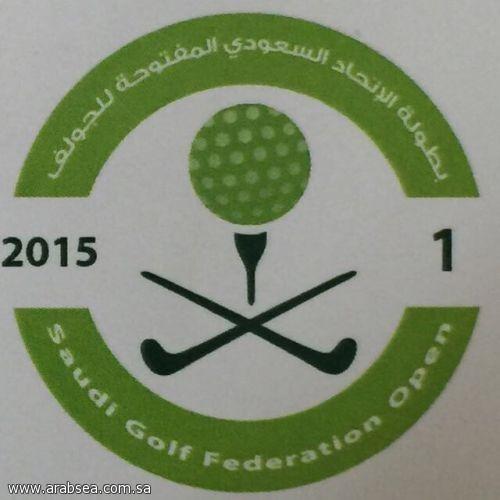 بطولة اتحاد الجولف المفتوحة تنطلق غداً الخميس