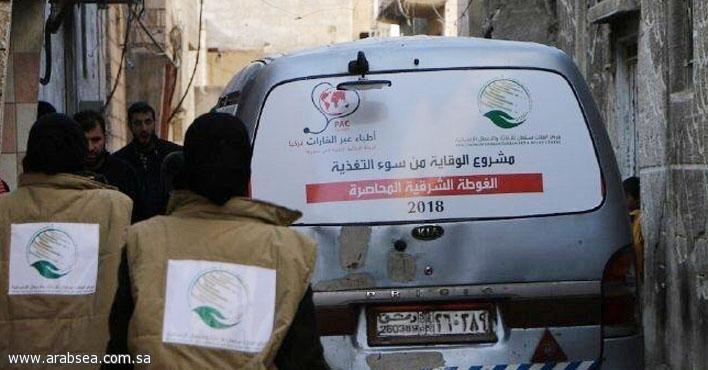 مركز الملك سلمان للإغاثة يقدم مساعدات إغاثية عاجلة في الغوطة الشرقية