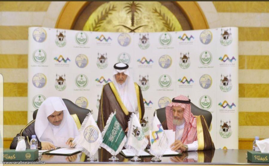 امير مكة المكرمة يشهد توقيع مذكرة تفاهم بين رابطة العالم الإسلامي و جامعة أم القرى