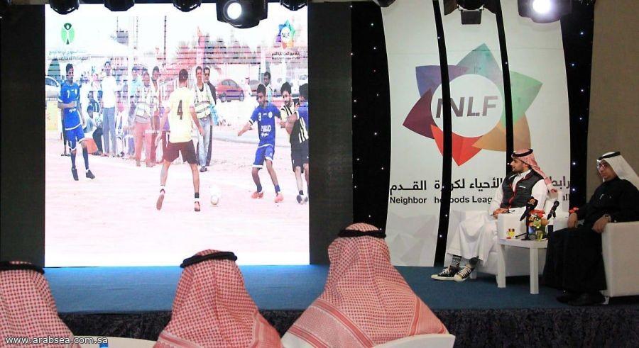 دشَّن رئيس الاتحاد السعودي للرياضة للجميع، اليوم الخميس الهوية الجديدة لرابطة دوري فرق الأحياء لكرة القدم بالمملكة