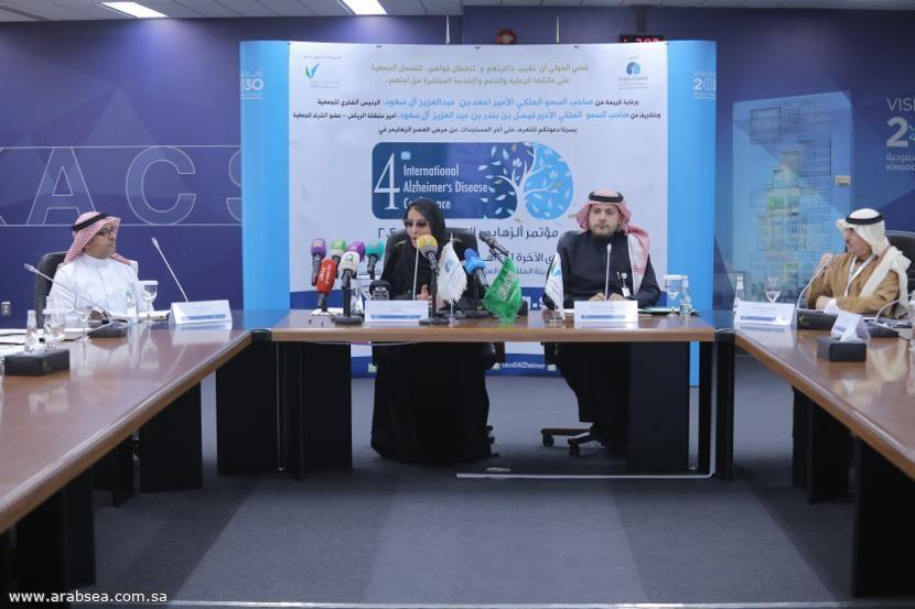 الأميرة مضاوي تعلن انطلاق مؤتمر الزهايمر الدولي الرابع بالرياض 27 يناير