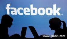 """""""فيس بوك"""" يعتزم تغيير خاصية إيجاد الأصدقاء بسبب مخاوف ألمانية"""