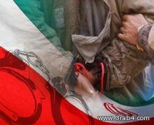 إيران تعتقل شخصين مارسا الترويج لافكار إسلامية متطرفة