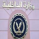 الداخلية المصرية : لا يوجد تعذيب بالسجون.. ومن لديه دليل يتقدم ببلاغ