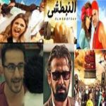 الكوميديا تنافس علي أفلام عيد الفطر المبارك في مصر