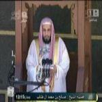 إمام المسجد الحرام: أعظم ما يسيء للإسلام تصرفات بعض المسلمين