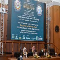 البيان الختامي الصادر عن  المؤتمر الإسلامي العالمي «الإسلام ومحاربة الإرهاب»