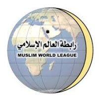رابطة العالم الإسلامي : تدين العمل الإرهابي الذي استهدف المصلين في بيت من بيوت الله أثناء إقامة صلاة الجمعة