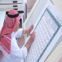 إصدارات متنوعة لمجمع الملك فهد لطباعة المصحف الشريف بالمدينة المنورة