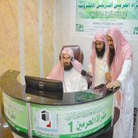 مقرأة الحرمين الشريفين الإلكترونية  تدشن خدمة المكتبة الصوتية