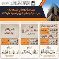 التوجيه والإرشاد تعلن عن إقامة الدروس الشهرية ضمن البرنامج العلمي بالمسجد الحرام