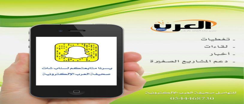 """صحيفة العرب تدشن حسابها الإخباري على """"سناب شات"""""""