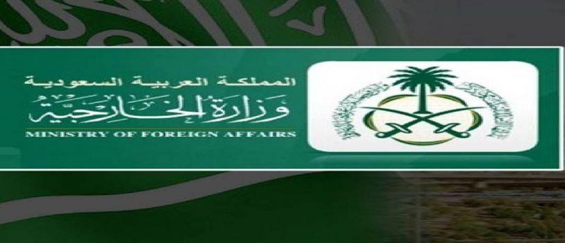السعودية تدين الإجراءات الإسرائيلية في الأقصى وتؤكد وقوفها المطلق مع القضية الفلسطينية