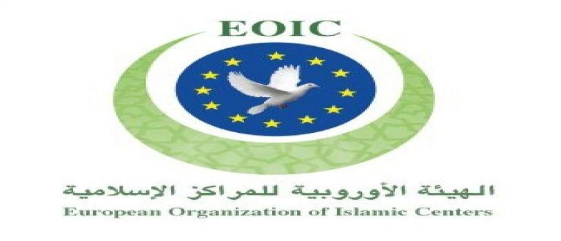 الهيئة الأوروبية للمراكز الإسلامية تعبر عن بالغ الحزن والأسى في وفاة الشيخ وليد العلي والشيخ فهد الحسيني