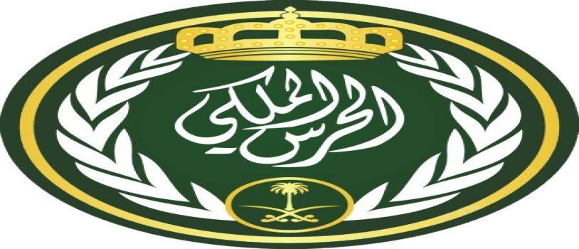 الحرس الملكي يعلن عن فتح باب القبول والتسجيل