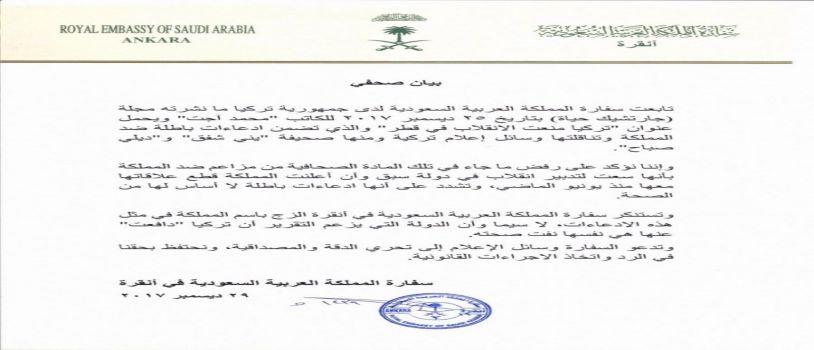 مزاعم تدبير المملكة لانقلاب في قطر «ادعاءات باطلة