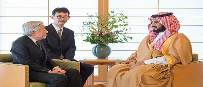 الرؤية السعودية اليابانية المشتركة تجمع قيادات الاقتصاد في البلدين غدًا بالرياض