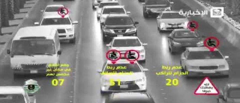 ضمن حملة المرور للرصد الآلي لضبط مخالفة عدم ربط الحزام