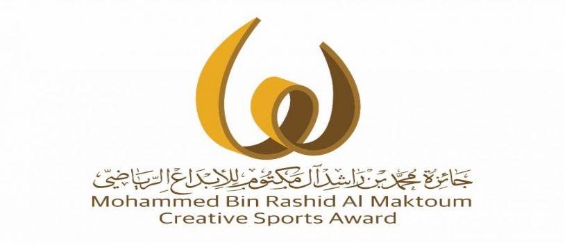جائزة محمد بن راشد آل مكتوم للإبداع الرياضي تتسلم ملفات الترشح للدورة العاشرة