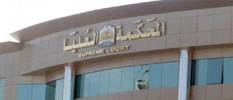 المحكمة العليا : يوم غدٍ الجمعة هو يوم عيد الفطر المبارك