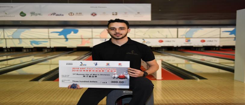 اللاعب سلطان المصري يحقق المركز الثاني في جولة التصنيف الآسيوي للبولينج*
