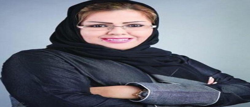 حوار مع د. نوف بنت عبدالعزيز الغامدي