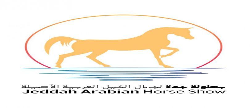 غدا تنطلق بطولة جدة لجمال الخيل العربية الأصيلة في جدة