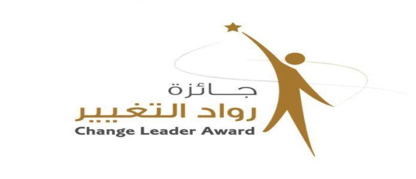 جائزة رواد التغيير تغلق أبواب الترشيح و تبدأ بتقييم المتقدمين