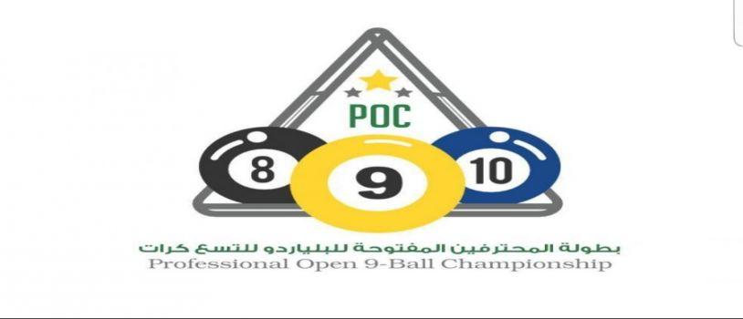 بعد غداً الخميس وبجوائز مالية تبلغ 200 ألف ريال الرياض تحتضن بطولة البلياردو المفتوحة للمحترفين