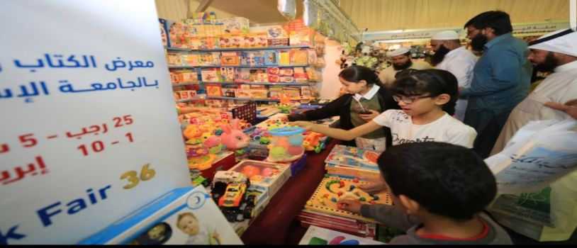 تمديد معرض الكتاب والمعلومات الـ 36 بالجامعة الإسلامية لتلبية رغبة الزوار