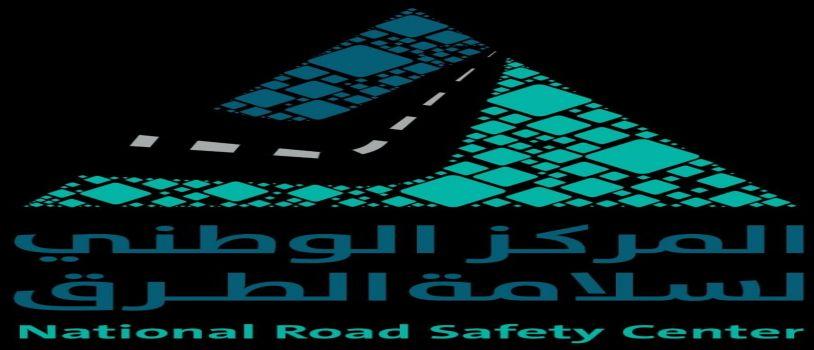 تحت وسم #درب_السلامة تتعاون كافة الجهات بمبادرة المركز الوطني لسلامة الطرق