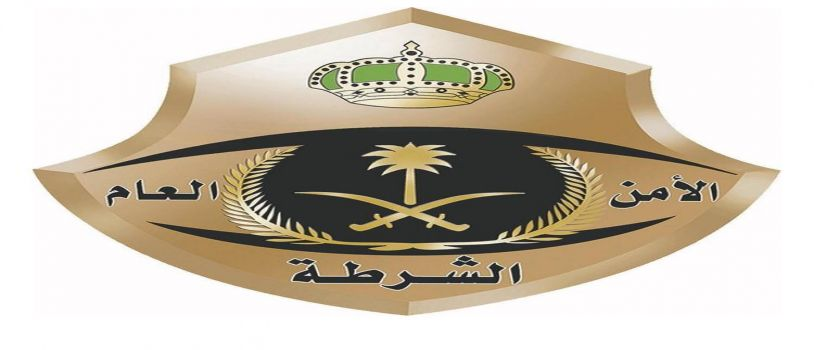 شرطة الرياض تعلن عن القبض على مُجرمي السطو المُسلح على عامل التموينات