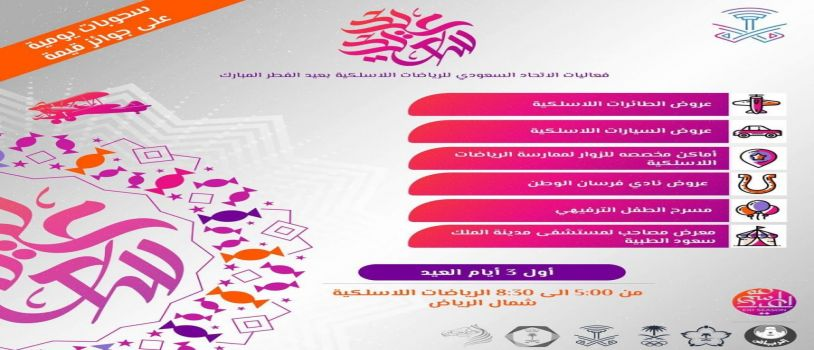 اتحاد الرياضات اللاسلكية يعايد سكان وزوار الرياض بعروض مميزة للسيارات والطائرات