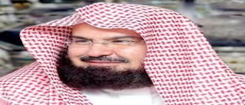 السديس : يهنئ القيادة الرشيدة بحلول عيد الفطر المبارك