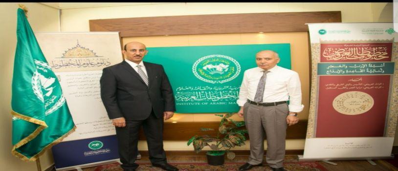 تعاون بين الملحقية الثقافية ومعهد المخطوطات العربية لتدريب الطلاب السعوديين