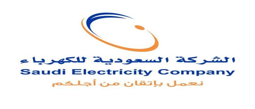 شركة الكهرباء تعلن عن وظائف شاغرة في مجال الأمن الصناعي، للمواطنين خريجي المرحلة الثانوية