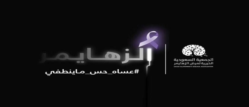 ألزهايمر تطلق حملة الشهر العالمي للزهايمر
