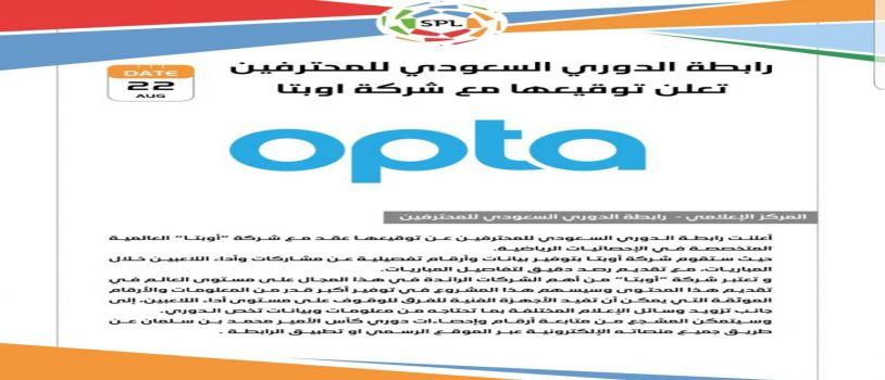 رابطة الدوري السعودي للمحترفين تعلن توقيعها مع شركة أوبتا
