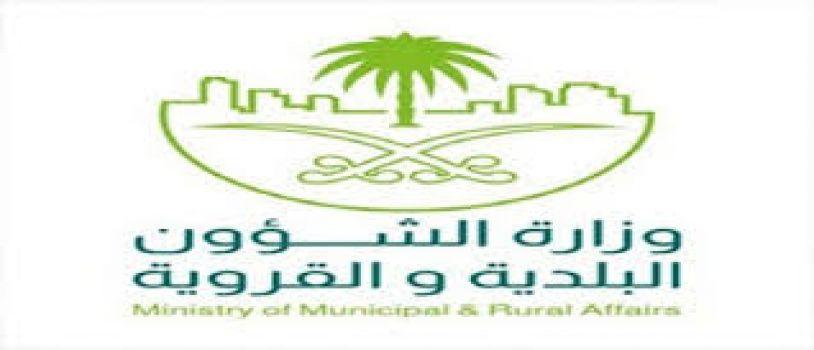 الشؤون البلدية والقروية توقع 5 اتفاقيات لاعتماد المخططات السكنية خلال 60 يوما