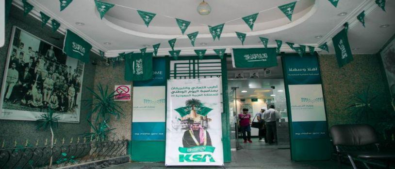 """الملحقية السعودية ترفع شعار """" همة حتى القمة """"في اليوم الوطني 89"""
