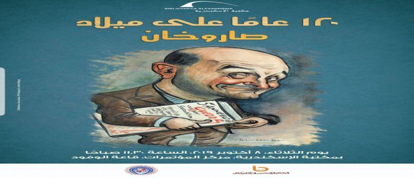 مكتبة الإسكندرية تحتفل بذكري مرور 120 عاما علي ميلاد (صاروخان)