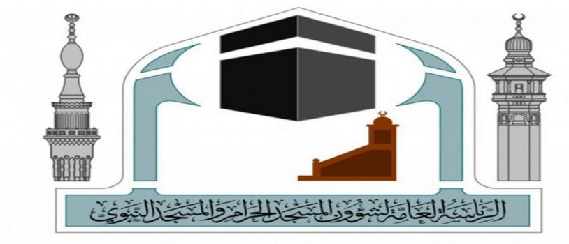 صدور الموافقة الكريمة على تعيين عددٍ من الأئمة والخطباء في الحرمين الشريفين