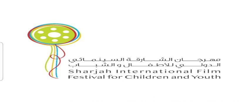 """بحضور نخبة من نجوم السينما : """"الشارقة السينمائي الدولي للأطفال والشباب"""" ينطلق اليوم ."""