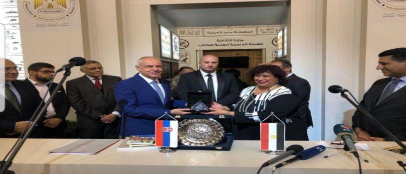 وزيرالثقافة المصرية  تشارك في افتتاح معرض بلجراد الدولي للكتاب الدورة 64