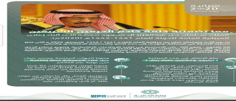 خادم الحرمين : تمديد صرف بدل غلاء المعيشة حتى نهاية 2020