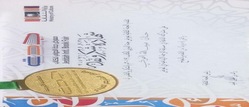 حنان النمري تفوز بوسام المترجم المبدع
