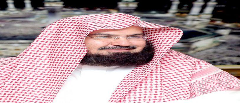 السديس : المملكة تفتخر باللغة العربية ودستورها ممتد من القرآن والسنة